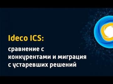 Айдеко: Ideco ICS: сравнение с конкурентами и миграция с устаревших решений