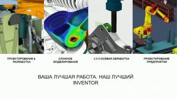 Autodesk CIS: Обновленная Product Design & Manufacturing Collection
