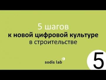 SODIS Lab: 5 шагов к новой цифровой культуре в строительстве. Часть 5. Обучение и мотивация. - видео