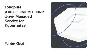Yandex.Cloud: Говорим и показываем: новые фичи Managed Service for Kubernetes® - видео