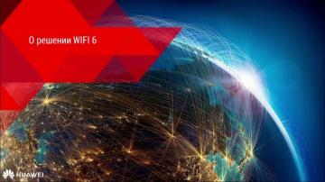 Надежная связь беспроводная сеть нового поколения Wi-Fi 6, ICL Services-Huawei, 19.08.2020