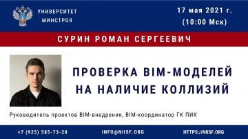 BIM: BIM 165 Сурин Р.С. Проверка BIM-моделей на наличие коллизий - видео