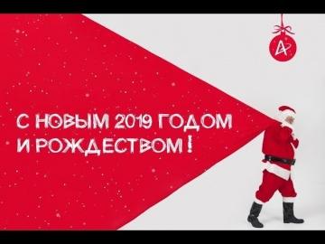 Технопарк «Анкудиновка»: Новогоднее обращение к уважаемым резидентам и партнерам