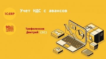 Учет НДС с авансов (Трефиленков Дмитрий, 1С)