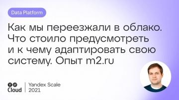 Yandex.Cloud: Как мы переезжали в облако. Что стоило предусмотреть и к чему адаптировать свою систем