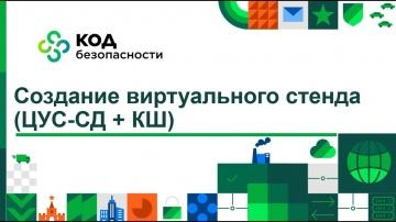 Код Безопасности: Создание виртуального стенда Континент 3.9 (ЦУС-СД + КШ)