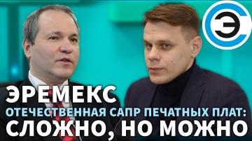 soel.ru: Тизер: ЭРЕМЕКС. Отечественная САПР печатных плат: сложно, но можно. - видео