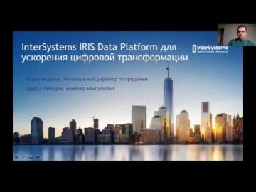 InterSystems IRIS – платформа цифровой трансформации