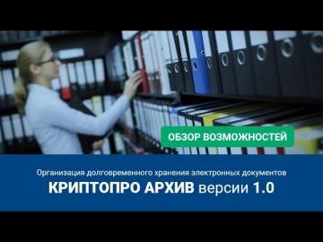 Обзор решения КриптоПро Архив по организации долговременного хранения электронных документов -видео