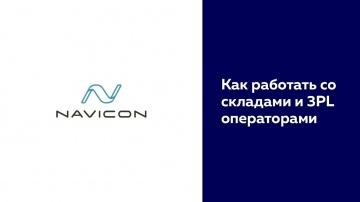 NaviCon: Navicon Talks - Как работать со складами и 3PL операторами