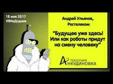 Технопарк «Анкудиновка»: Андрей Ульянов Будущее уже здесь