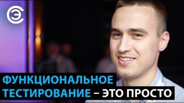 soel.ru: Функциональное тестирование - это просто. Евгений Константинов, GoodWAN - видео
