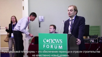 IBS: Цифровые платформы в строительной расли. Forum 2018