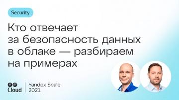 Yandex.Cloud: Кто отвечает за безопасность данных в облаке — разбираем на примерах - видео