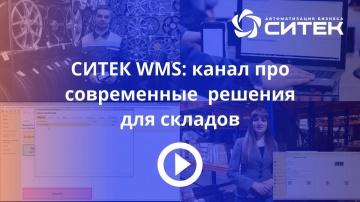 СИТЕК WMS: СИТЕК WMS: канал про современные решения для складов - видео