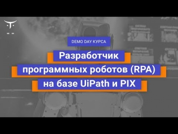 RPA: Demo Day курса «Разработчик программных роботов RPA на базе UiPath и PIX» - видео