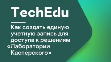 Kaspersky Russia: Как создать единую учетную запись для доступа к решениям «Лаборатории Касперского»