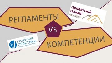 Проектная ПРАКТИКА: Дилеммы: регламенты и автоматизация или компетенции РП и команд?