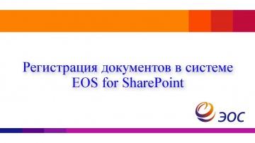 ЭОС: Регистрация документов в системе EOS for SharePoint