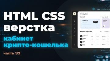 PHP: HTML CSS верстка. Практика. Верстаем онлайн кабинет крипто-кошелька - видео
