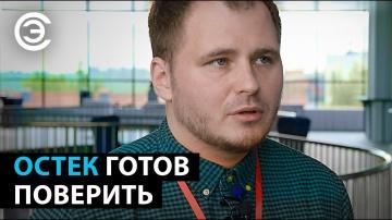 soel.ru: Остек готов поверить. Ролик только для проверки, ссылку пока не передавать - видео