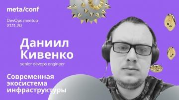 DevOps: Современная экосистема инфраструктуры | Meta/conf - видео