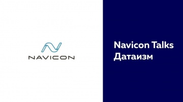 NaviCon: Navicon Talks - Датаизм