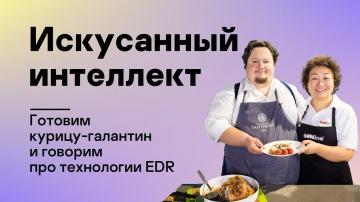 Kaspersky Russia: Искусанный интеллект: готовим курицу-галантин и говорим про технологии EDR - видео