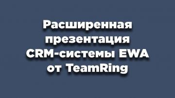 CRM: Расширенная презентация CRM системы EWA от TeamRing - видео