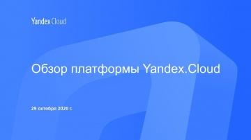 Yandex.Cloud: Обзор платформы Yandex.Cloud - видео