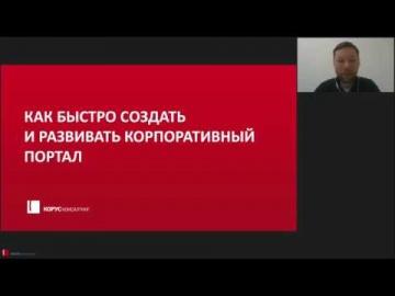 КОРУС Консалтинг: Как быстро создать и развивать корпоративный портал в крупных компаниях