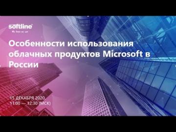 Softline: Особенности использования облачных продуктов Microsoft в России - видео