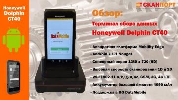 СКАНПОРТ: Обзор мобильного компьютера Dolphin CT40 от компании Honeywell