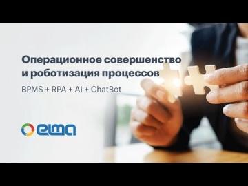 Операционное совершенство и роботизация процессов. BPMS+RPA+AI+ChatBot / Вебинар