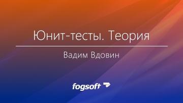 Семинар Вадима Вдовина Юнит-тесты. Теория
