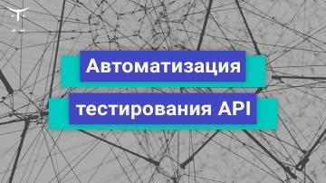 Автоматизация тестирования API // Бесплатный урок OTUS