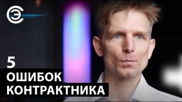 soel.ru: О чём должен помнить контрактник. Дмитрий Храмцов, «Технологии производства электроники» -