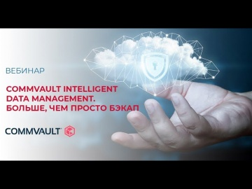 SoftwareONE: Commvault Intelligent Data Management Больше, чем просто бэкап - видео