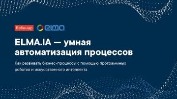 ELMA IA — умная автоматизация процессов / Вебинар