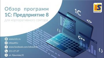 InfoSoftNSK: 1С: Управление автотранспортом ПРОФ. Обзор типового функционала и возможностей программ