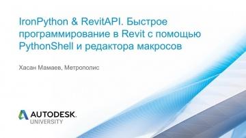 Autodesk CIS: IronPython & RevitAPI. Быстрое программирование в Revit с помощью PythonShell и редакт