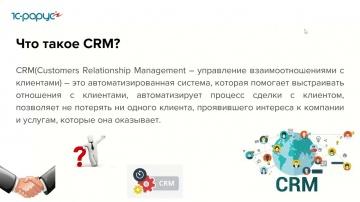 1С-Рарус: возможности блока CRM в «1С:Управление торговлей и взаимоотношениями с клиентами 8» - 27.0