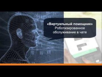 NAUMEN: Роботизированное обслуживание в чате - демонстрация продукта «Виртуальный помощник»