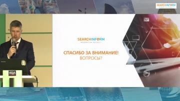 СёрчИнформ: Road Show SearchInform 2018. Новые возможности защитных решений. Демонстрация расследова