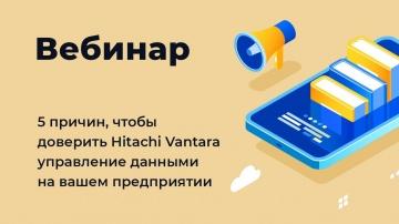 ITGLOBAL: 5 причин, чтобы доверить Hitachi Vantara управление данными на вашем предприятии - видео