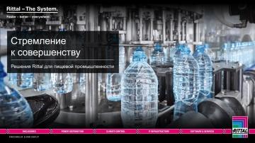 """ЦОД: Вебинар """"Решения Rittal для пищевой промышленности"""" 14.09.2021 - видео"""