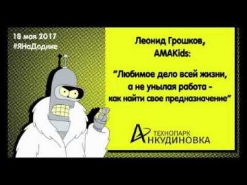 Технопарк «Анкудиновка»: Леонид Грошков - поиск предназначения