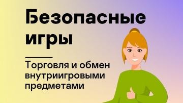 Kaspersky Russia: Безопасные игры: Торговля и обмен внутриигровыми предметами - видео