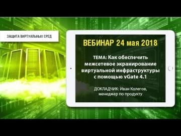 Код Безопасности: Межсетевое экранирование виртуальной инфраструктуры с помощью vGate 4.1