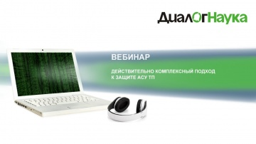 Действительно комплексный подход к защите АСУ ТП - вебинар проводит Дмитрий Ярушевский